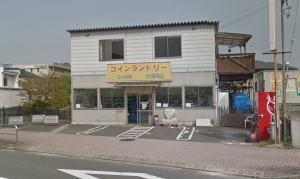 「コインランドリー洗濯天国(東京都町田市能ヶ谷6-2-1)」の画像検索結果
